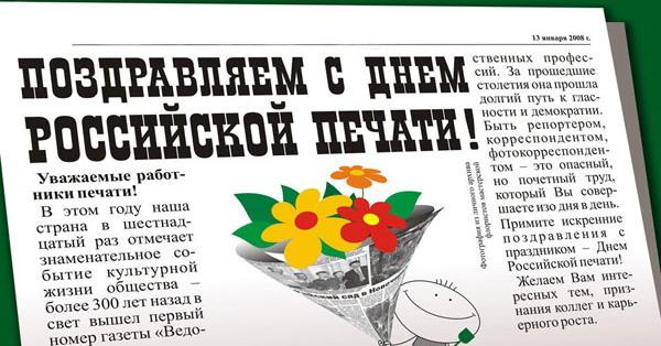Поздравление с днем печати от главы района